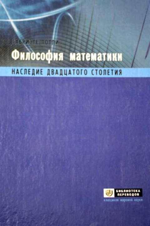 Философия Математики Габриэле Лолли - обложка