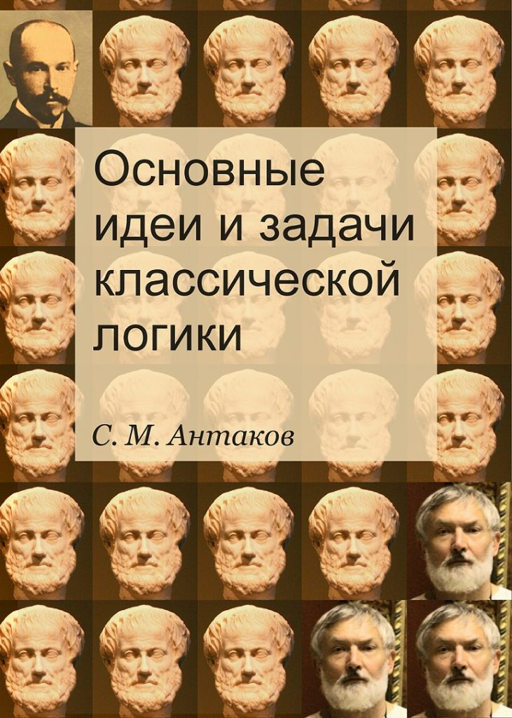 Учебник логики С. М. Антакова, обложка