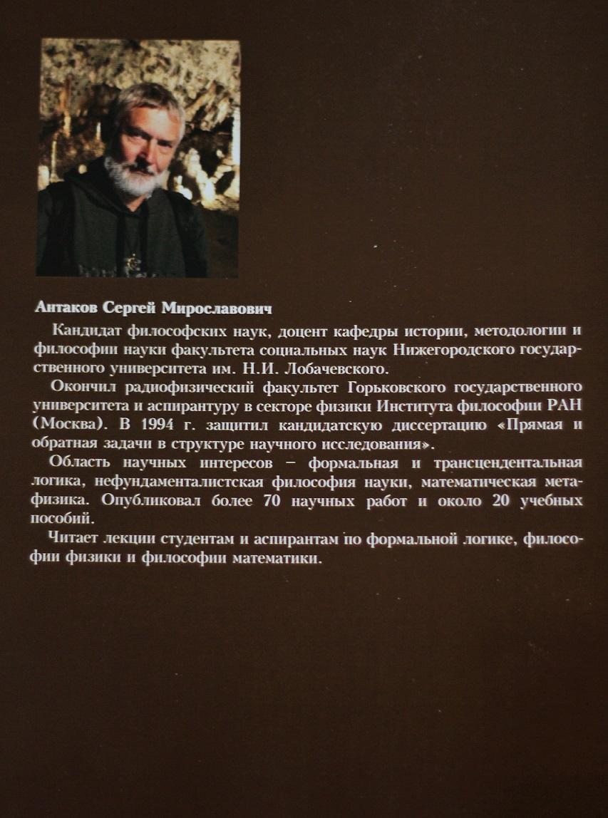 С. М. Антаков. Основные идеи и задачи классической логики